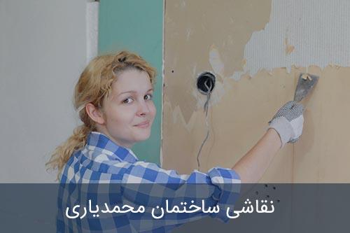 پاک کردن دیوار