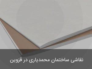نصب کناف در شهر قزوین