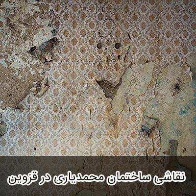 کاغذ دیواری آسیب دیده